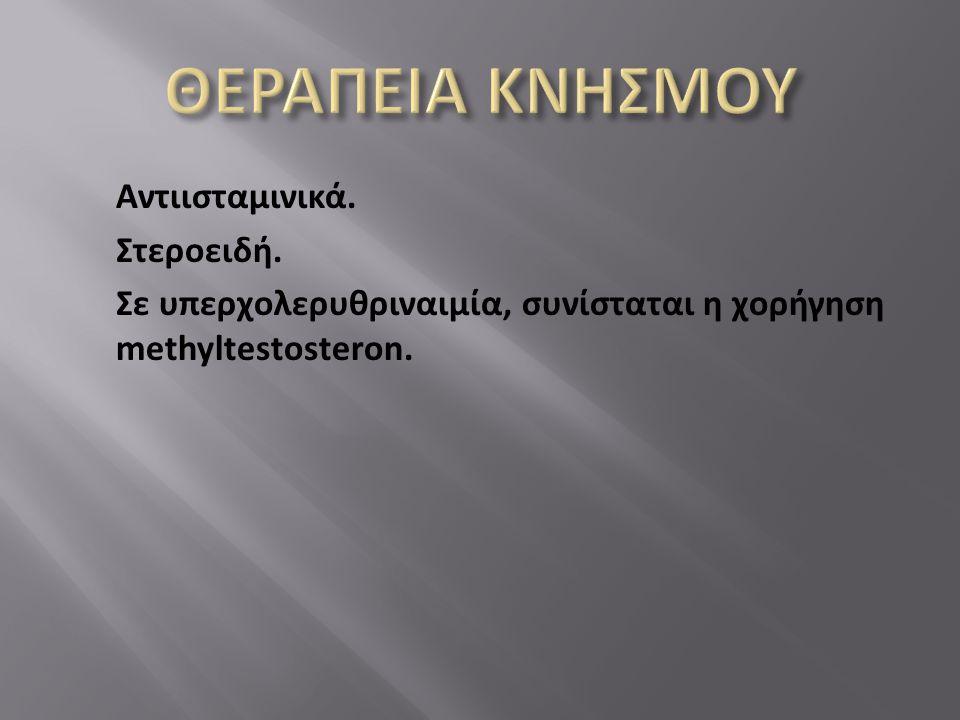 Αντιισταμινικά. Στεροειδή. Σε υπερχολερυθριναιμία, συνίσταται η χορήγηση methyltestosteron.