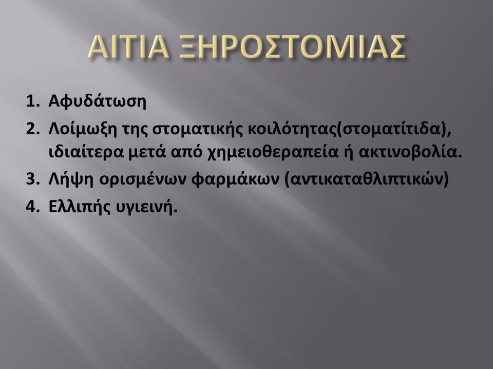 1.Αφυδάτωση 2.Λοίμωξη της στοματικής κοιλότητας(στοματίτιδα), ιδιαίτερα μετά από χημειοθεραπεία ή ακτινοβολία. 3.Λήψη ορισμένων φαρμάκων (αντικαταθλιπ