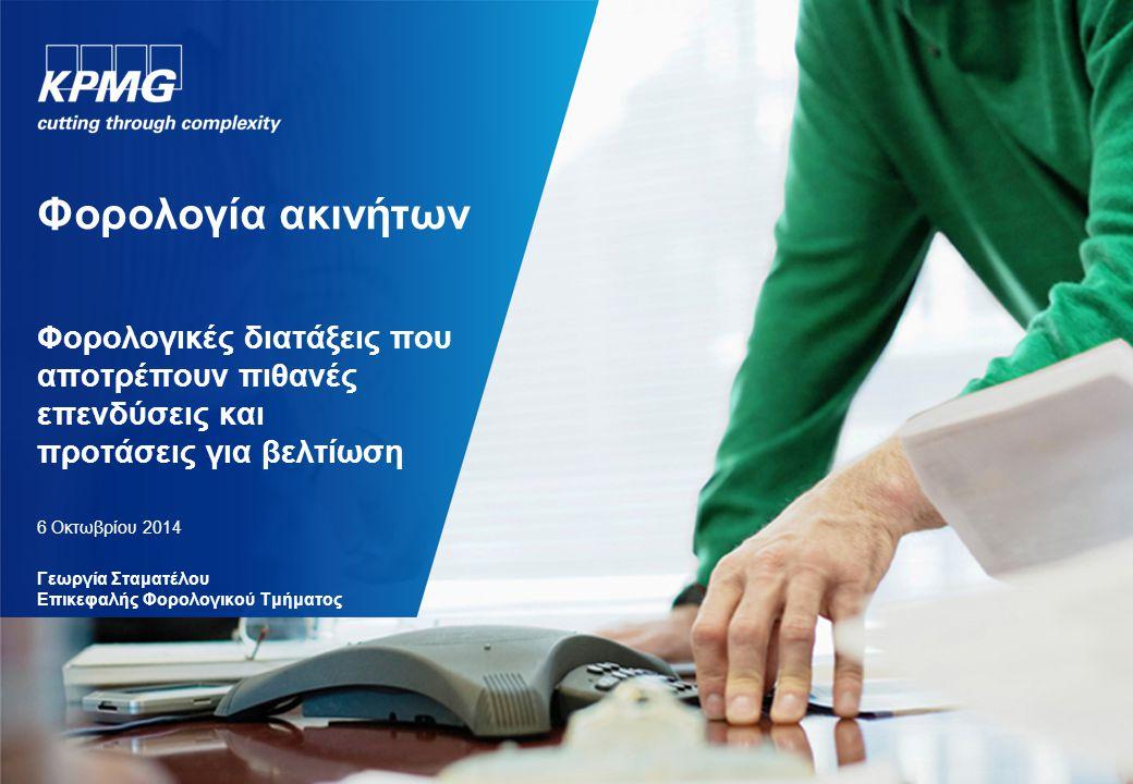 Φορολογία ακινήτων Φορολογικές διατάξεις που αποτρέπουν πιθανές επενδύσεις και προτάσεις για βελτίωση 6 Οκτωβρίου 2014 Γεωργία Σταματέλου Επικεφαλής Φορολογικού Τμήματος