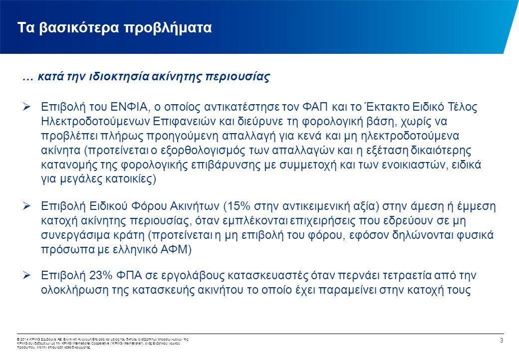 © 2014 KPMG Σύμβουλοι ΑΕ, Ελληνική Aνώνυμη Εταιρεία και μέλος του δικτύου ανεξάρτητων εταιρείων-μελών της KPMG συνδεδεμένων με την KPMG International Cooperative ( KPMG International ), ενός Ελβετικού νομικού προσώπου.