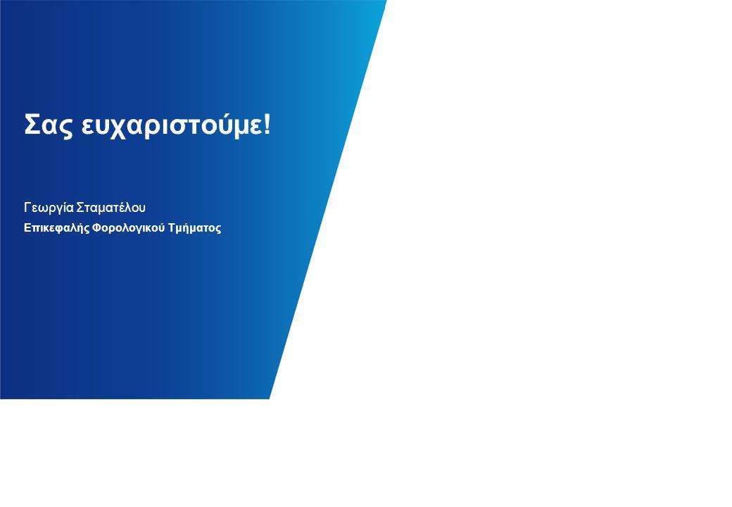 Σας ευχαριστούμε! Γεωργία Σταματέλου Επικεφαλής Φορολογικού Τμήματος