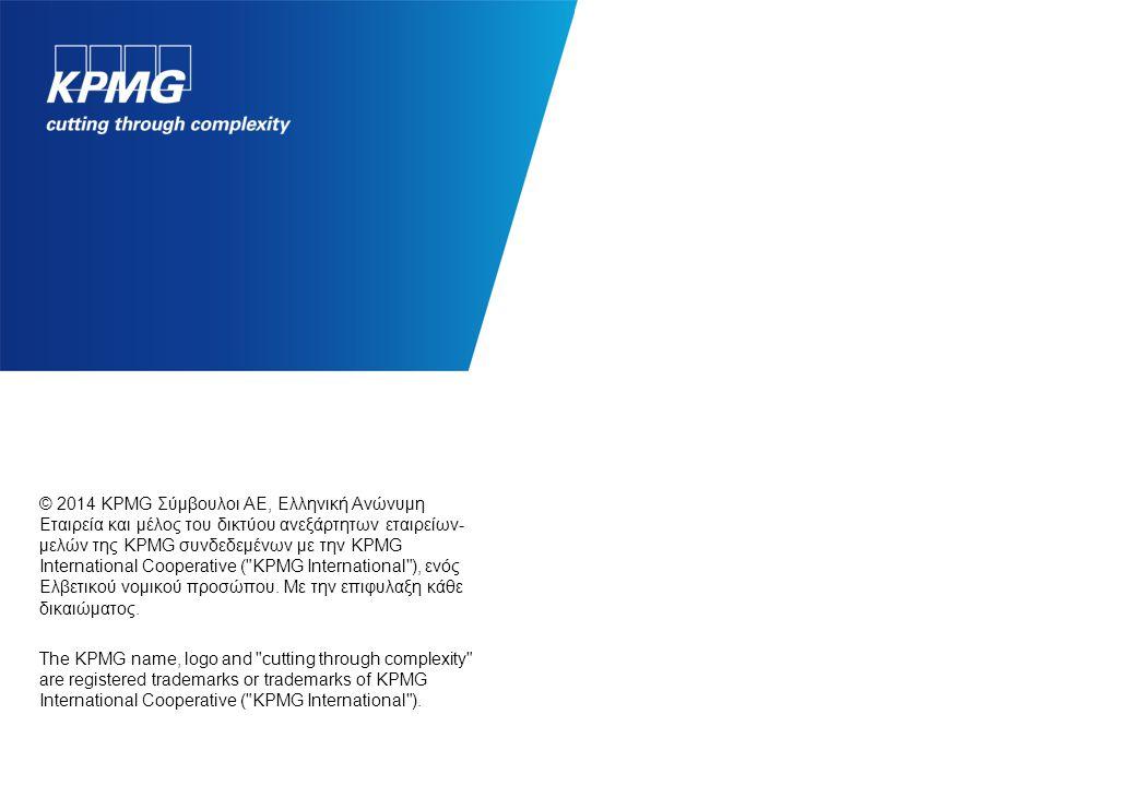 © 2014 KPMG Σύμβουλοι ΑΕ, Ελληνική Aνώνυμη Εταιρεία και μέλος του δικτύου ανεξάρτητων εταιρείων- μελών της KPMG συνδεδεμένων με την KPMG International Cooperative ( KPMG International ), ενός Ελβετικού νομικού προσώπου.