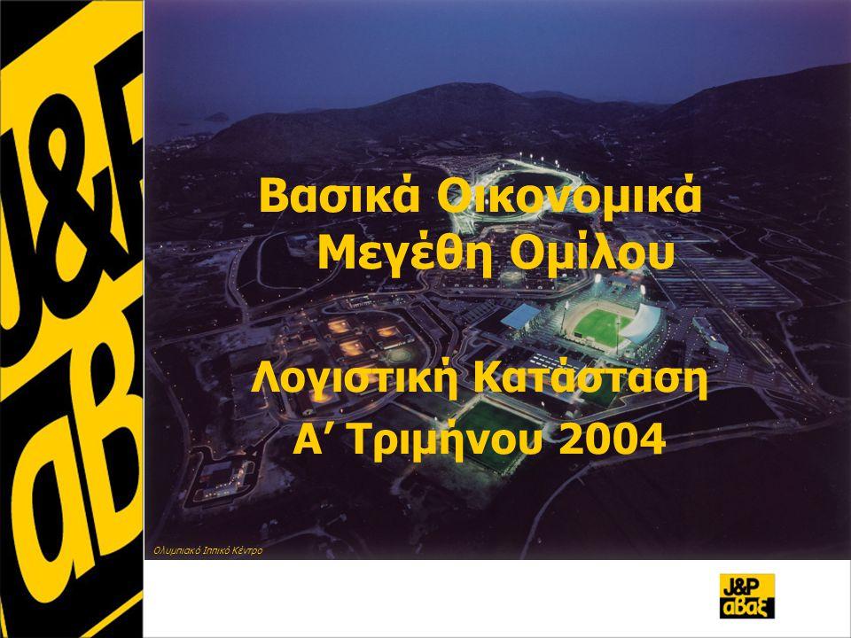 Βασικά Οικονομικά Μεγέθη Ομίλου Λογιστική Κατάσταση Α' Τριμήνου 2004 Ολυμπιακό Ιππικό Κέντρο