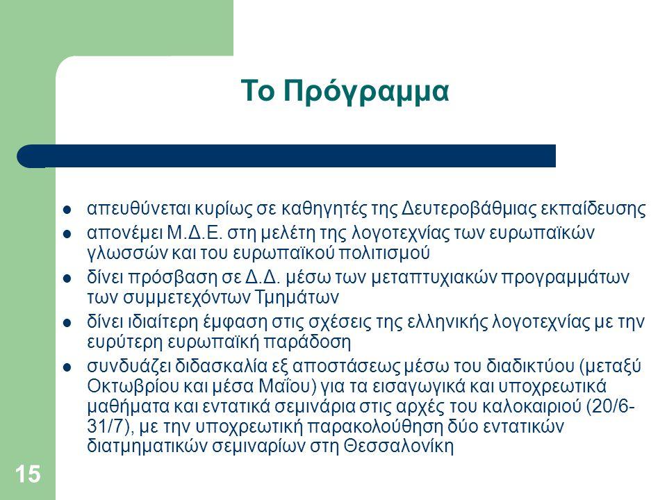 15 Το Πρόγραμμα απευθύνεται κυρίως σε καθηγητές της Δευτεροβάθμιας εκπαίδευσης απονέμει Μ.Δ.Ε. στη μελέτη της λογοτεχνίας των ευρωπαϊκών γλωσσών και τ