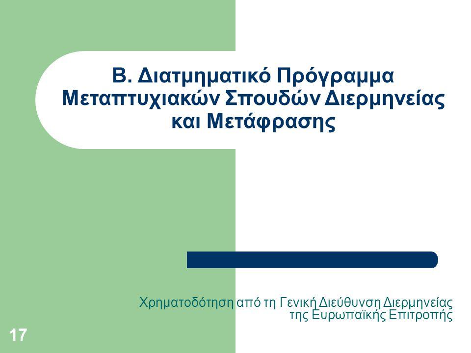 17 Β. Διατμηματικό Πρόγραμμα Μεταπτυχιακών Σπουδών Διερμηνείας και Μετάφρασης Χρηματοδότηση από τη Γενική Διεύθυνση Διερμηνείας της Ευρωπαϊκής Επιτροπ