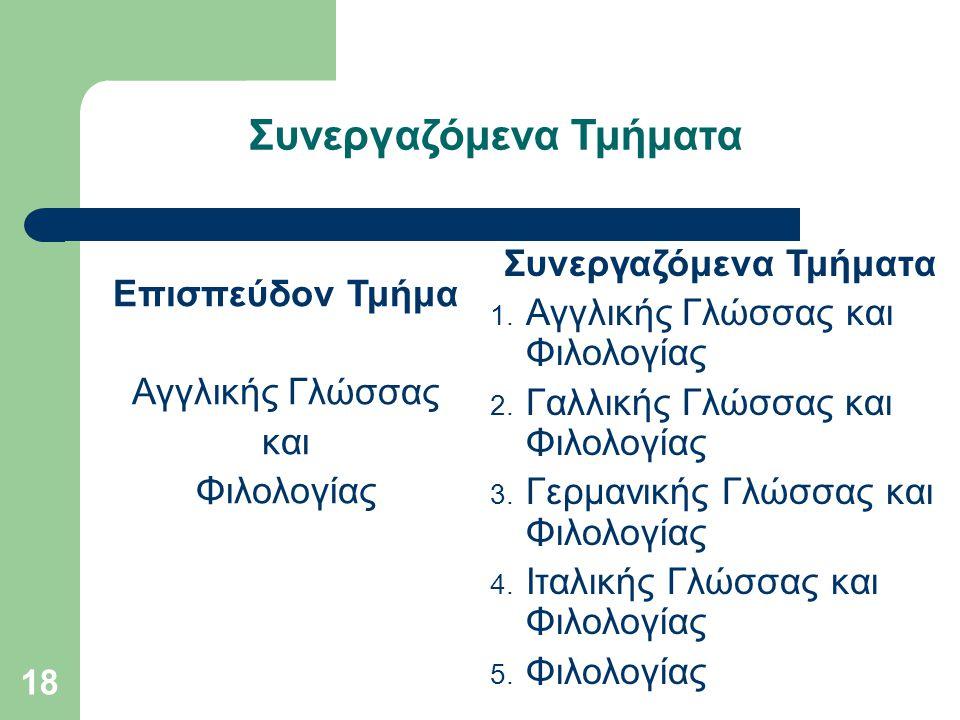 18 Συνεργαζόμενα Τμήματα Επισπεύδον Τμήμα Αγγλικής Γλώσσας και Φιλολογίας Συνεργαζόμενα Τμήματα 1. Αγγλικής Γλώσσας και Φιλολογίας 2. Γαλλικής Γλώσσας