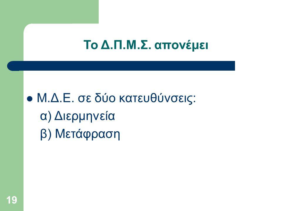 19 Το Δ.Π.Μ.Σ. απονέμει Μ.Δ.Ε. σε δύο κατευθύνσεις: α) Διερμηνεία β) Μετάφραση