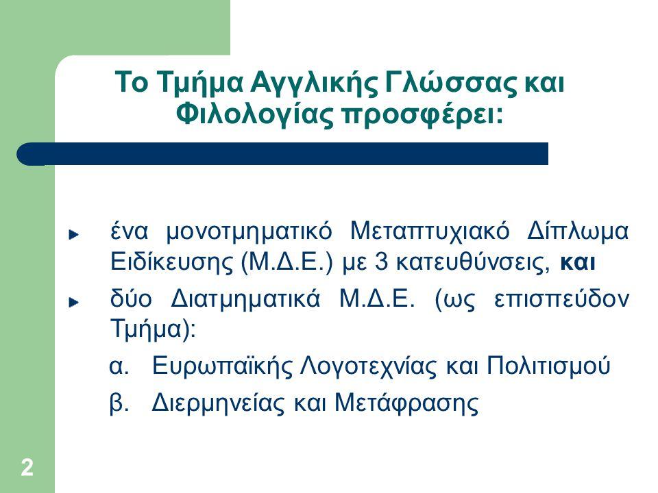 2 Το Τμήμα Αγγλικής Γλώσσας και Φιλολογίας προσφέρει: ένα μονοτμηματικό Μεταπτυχιακό Δίπλωμα Ειδίκευσης (Μ.Δ.Ε.) με 3 κατευθύνσεις, και δύο Διατμηματικά Μ.Δ.Ε.