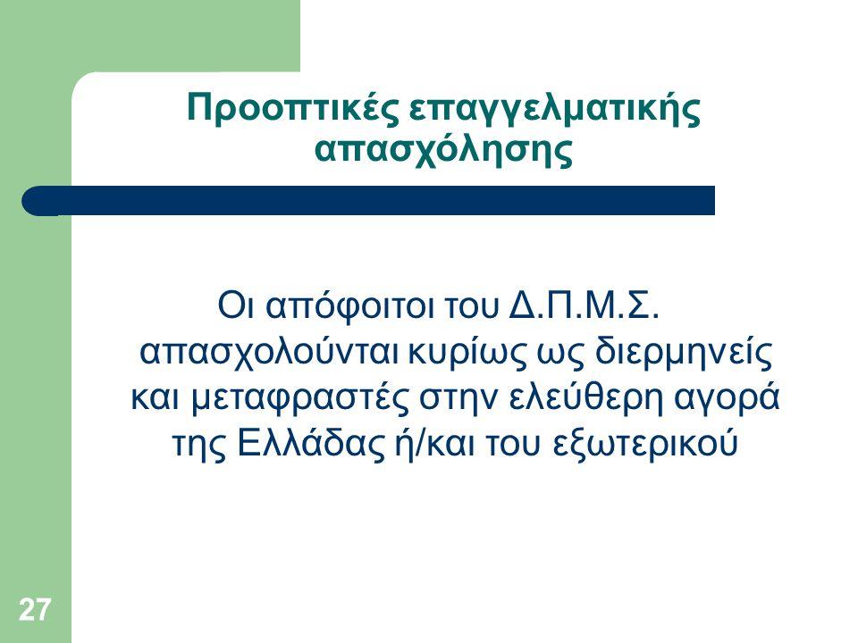27 Προοπτικές επαγγελματικής απασχόλησης Οι απόφοιτοι του Δ.Π.Μ.Σ. απασχολούνται κυρίως ως διερμηνείς και μεταφραστές στην ελεύθερη αγορά της Ελλάδας