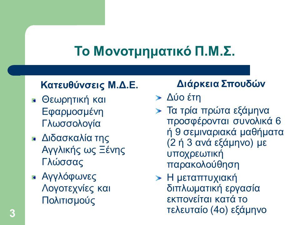 3 Το Μονοτμηματικό Π.Μ.Σ. Κατευθύνσεις Μ.Δ.Ε.