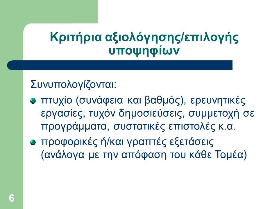 6 Κριτήρια αξιολόγησης/επιλογής υποψηφίων Συνυπολογίζονται: πτυχίο (συνάφεια και βαθμός), ερευνητικές εργασίες, τυχόν δημοσιεύσεις, συμμετοχή σε προγρ