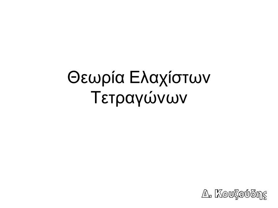 Θεωρία Ελαχίστων Τετραγώνων