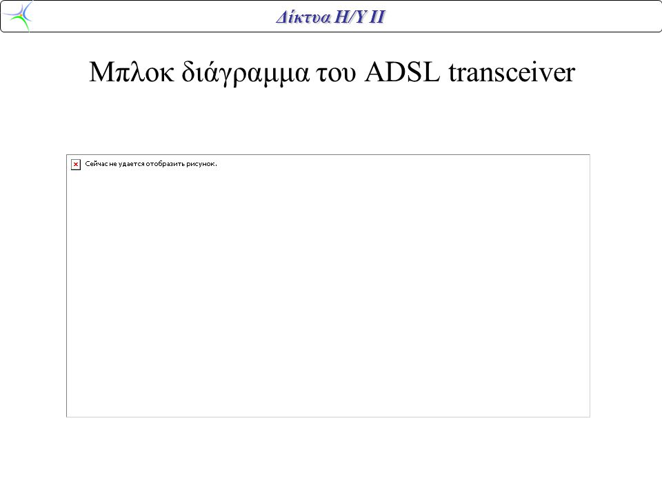 Δίκτυα Η/Υ ΙΙ Μπλοκ διάγραμμα του ADSL transceiver