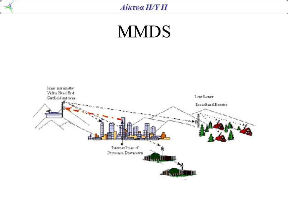 Δίκτυα Η/Υ ΙΙ MMDS