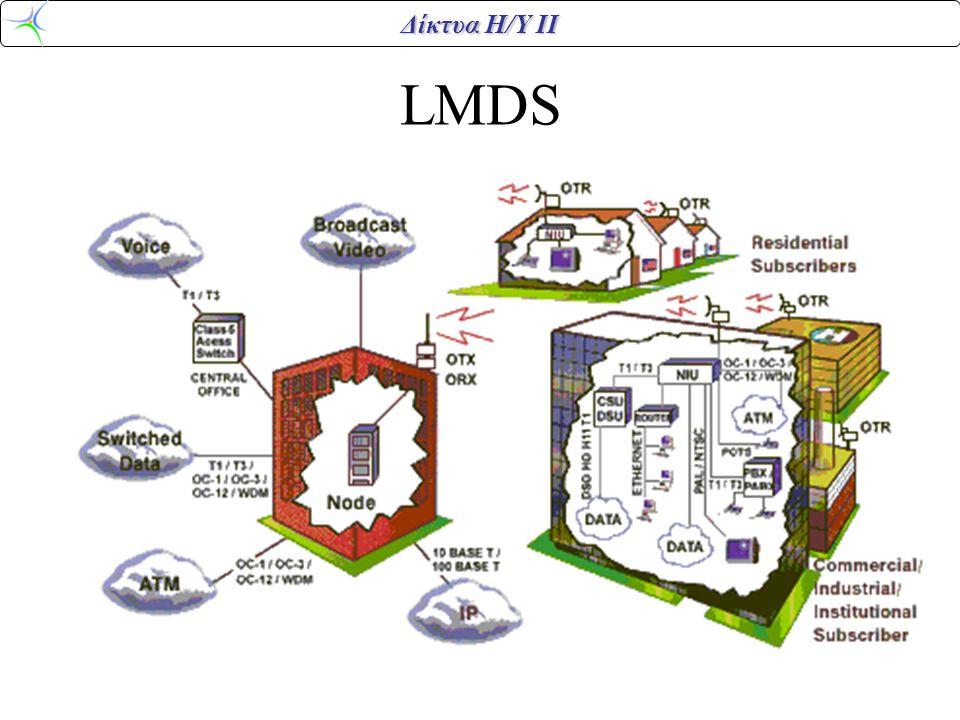 Δίκτυα Η/Υ ΙΙ LMDS