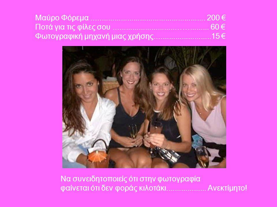 Μαύρο Φόρεμα...................................................... 200 € Ποτά για τις φίλες σου.............................……......... 60 € Φωτογραφι