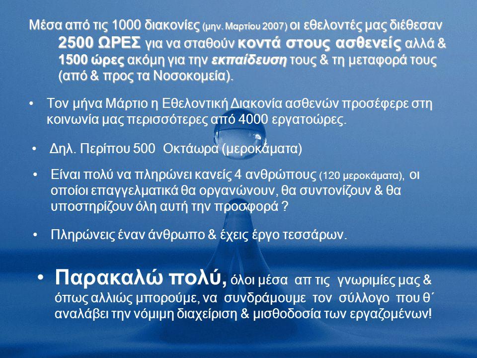 Μέσα από τις 1000 διακονίες (μην.