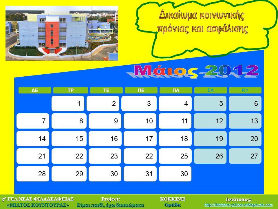 3 o ΓΕΛ ΝΕΑΣ ΦΙΛΑΔΕΛΦΕΙΑΣ «ΜΙΛΤΟΣ ΚΟΥΝΤΟΥΡΑΣ» «ΜΙΛΤΟΣ ΚΟΥΝΤΟΥΡΑΣ» Ιστότοπος: http://theteens-yellow.wikispaces.com http://theteens-yellow.wikispaces.com Project: Είμαι παιδί, έχω δικαιώματα Είμαι παιδί, έχω δικαιώματα Είμαι παιδί, έχω δικαιώματα ΚΟΚΚΙΝΗ Ομάδα ΤΡΤΕΠΕΠΑΣΑΚΥΔΕ 256 89101112137 15161718192014 222321 293028 25 26 2227 34 3031 21