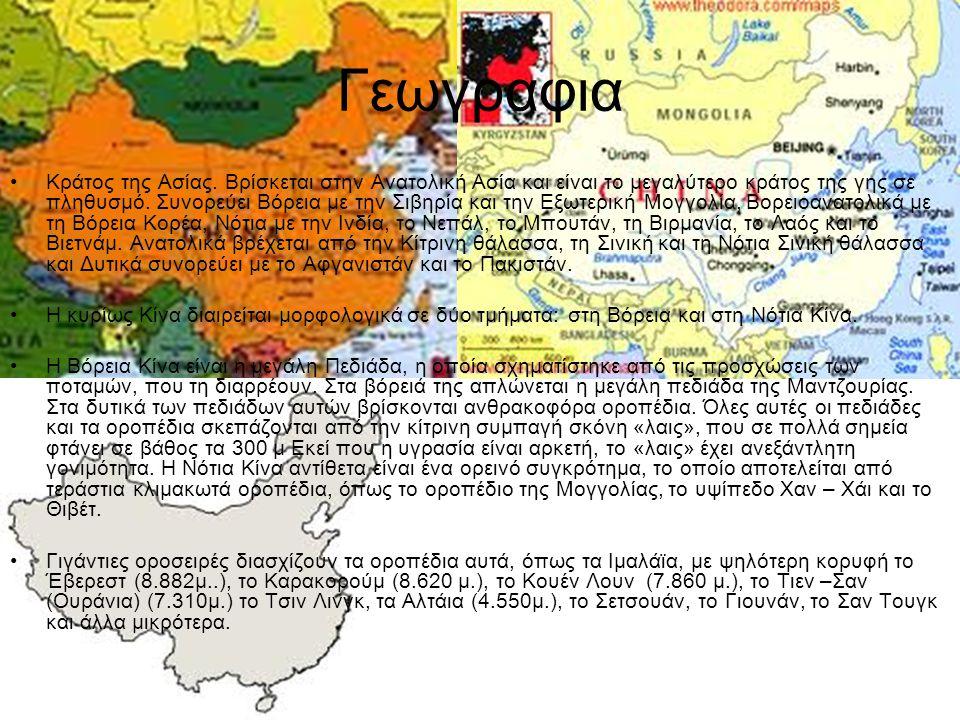 Γεωγραφια Κράτος της Ασίας. Βρίσκεται στην Ανατολική Ασία και είναι το μεγαλύτερο κράτος της γης σε πληθυσμό. Συνορεύει Βόρεια με την Σιβηρία και την