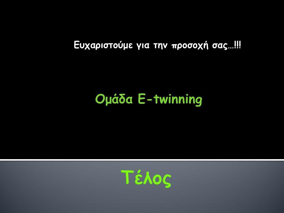 Ομάδα E-twinning Ευχαριστούμε για την προσοχή σας…!!!