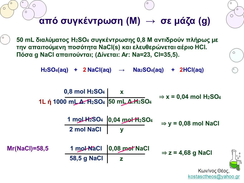 Κων/νος Θέος, kostasctheos@yahoo.gr kostasctheos@yahoo.gr ⇒ x = 0,04 mol H 2 SO 4 x από συγκέντρωση (Μ) → σε μάζα (g) 50 mL διαλύματος H 2 SO 4 συγκέν
