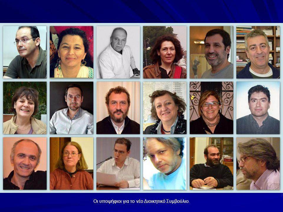 Οι υποψήφιοι για το νέο Διοικητικό Συμβούλιο.