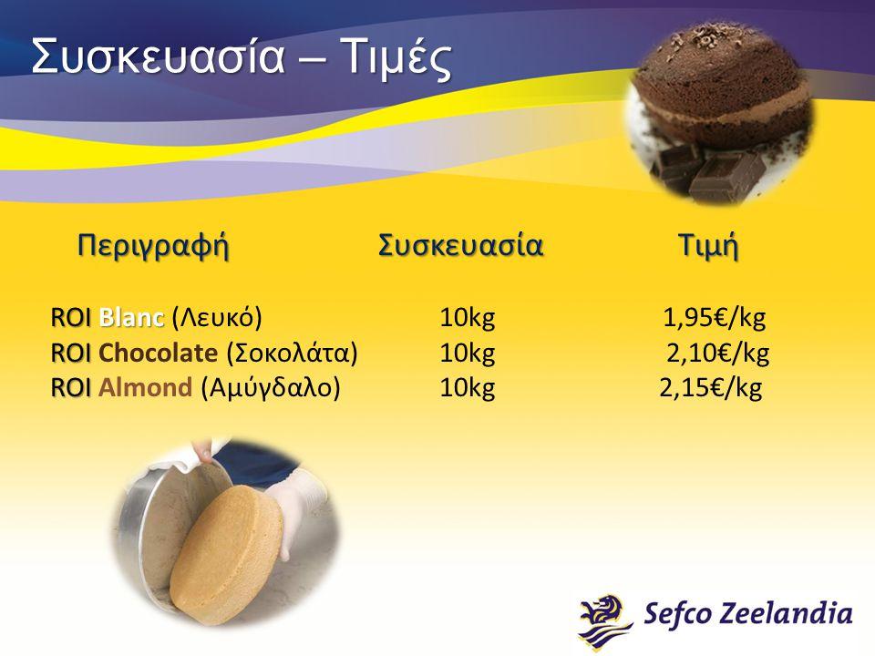Συσκευασία – Τιμές Περιγραφή Συσκευασία Τιμή ROIBlanc ROI Blanc (Λευκό) 10kg1,95€/kg ROI ROI Chocolate (Σοκολάτα) 10kg 2,10€/kg ROI ROI Almond (Αμύγδαλο) 10kg 2,15€/kg