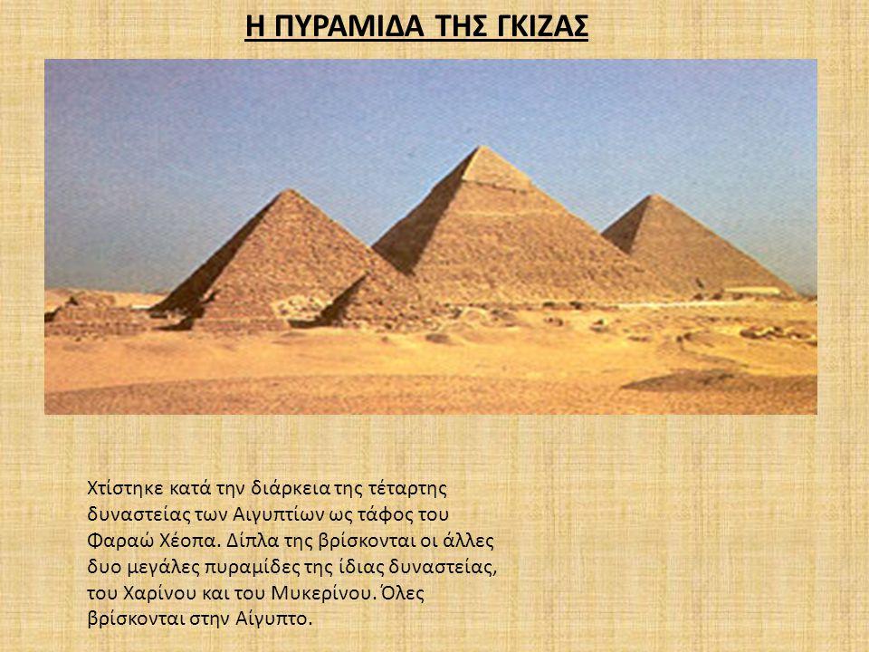ΟΙ ΚΡΕΜΑΣΤΟΙ ΚΗΠΟΙ ΤΗΣ ΒΑΒΥΛΩΝΑΣ Κατασκευάστηκαν από τον Ναβουχοδονόσορ τον Β .