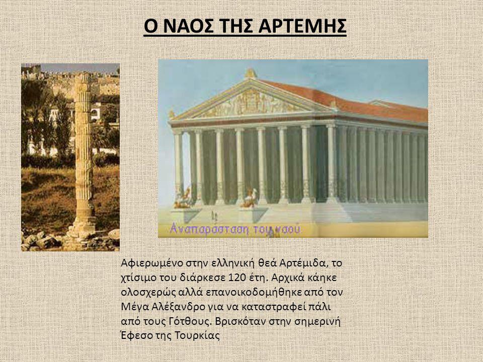 Ο ΝΑΟΣ ΤΗΣ ΑΡΤΕΜΗΣ Αφιερωμένο στην ελληνική θεά Αρτέμιδα, το χτίσιμο του διάρκεσε 120 έτη. Αρχικά κάηκε ολοσχερώς αλλά επανοικοδομήθηκε από τον Μέγα Α