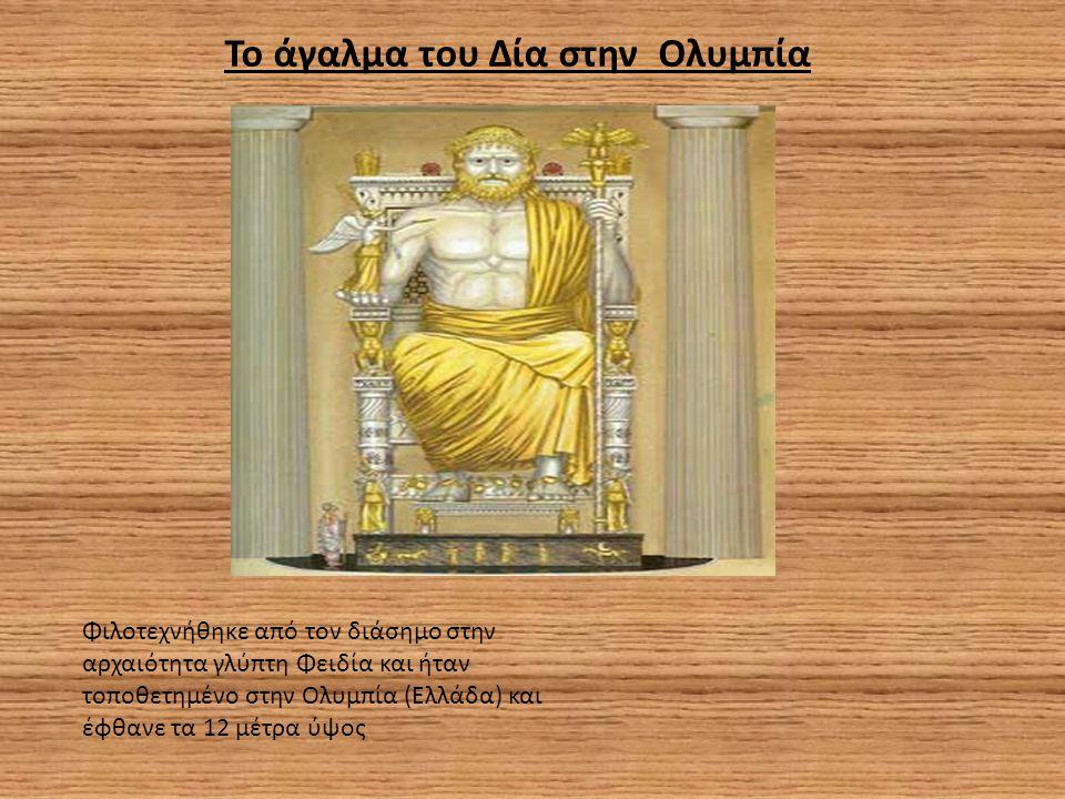 Το άγαλμα του Δία στην Ολυμπία Φιλοτεχνήθηκε από τον διάσημο στην αρχαιότητα γλύπτη Φειδία και ήταν τοποθετημένο στην Ολυμπία (Ελλάδα) και έφθανε τα 1