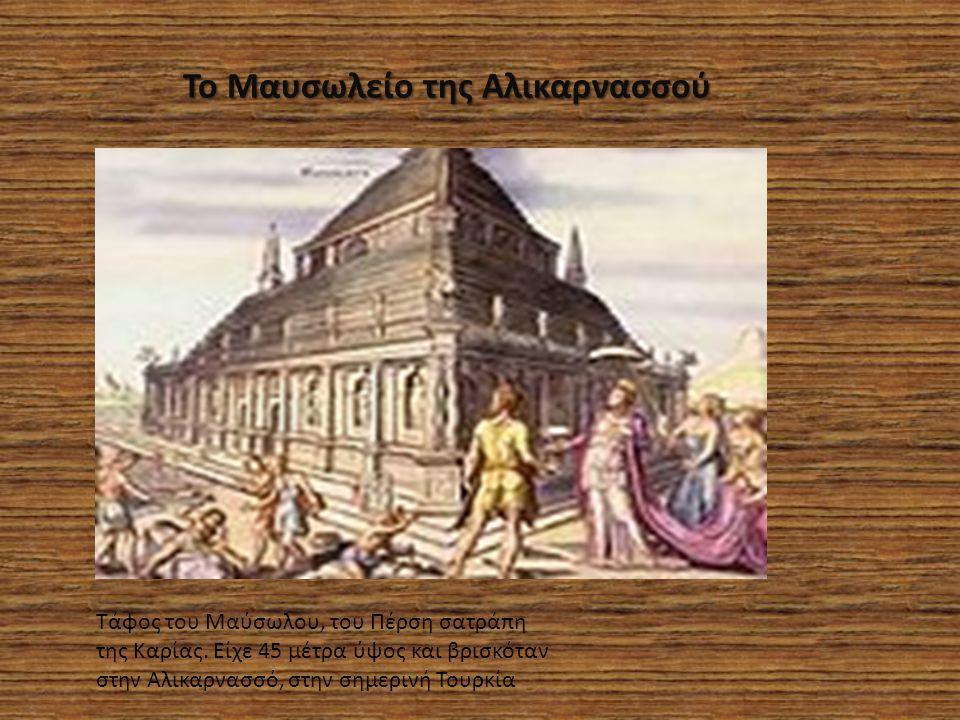 Ο ΚΟΛΟΣΣΟΣ ΤΗΣ ΡΟΔΟΥ Ένα τεράστιο άγαλμα του Θεού Ήλιου που ήταν τοποθετημένο στην προβλήτα του αρχαίου λιμένος της Ρόδου (Ελλάδα) και είχε 35 μέτρα ύψος.