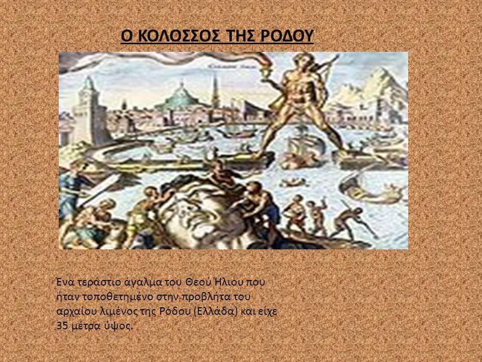 Ο ΚΟΛΟΣΣΟΣ ΤΗΣ ΡΟΔΟΥ Ένα τεράστιο άγαλμα του Θεού Ήλιου που ήταν τοποθετημένο στην προβλήτα του αρχαίου λιμένος της Ρόδου (Ελλάδα) και είχε 35 μέτρα ύ