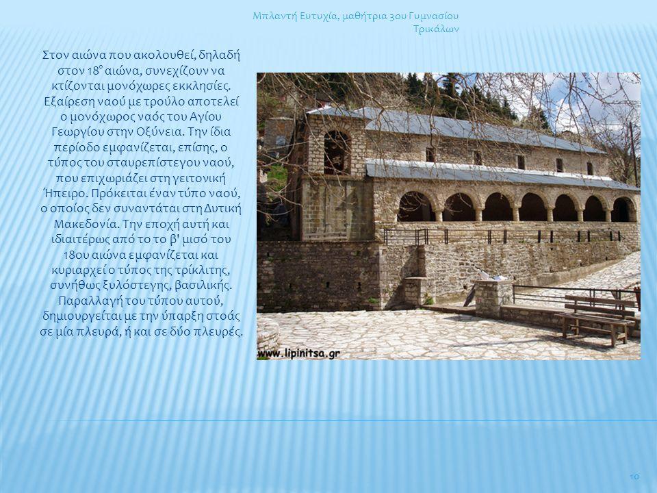 Στον αιώνα που ακολουθεί, δηλαδή στον 18° αιώνα, συνεχίζουν να κτίζονται μονόχωρες εκκλησίες.