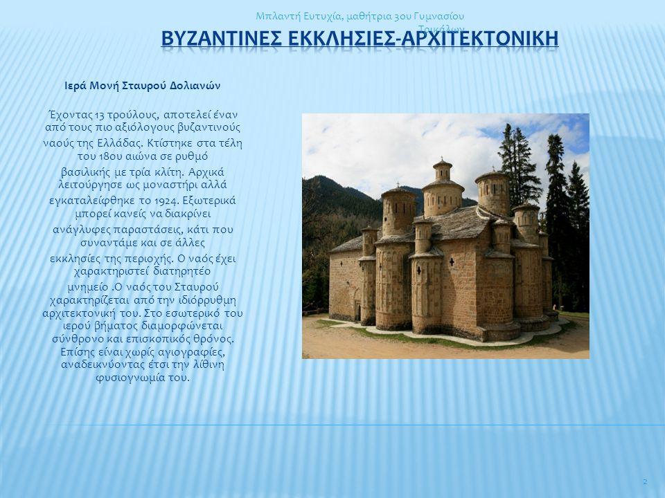 Ιερά Μονή Σταυρού Δολιανών Έχοντας 13 τρούλους, αποτελεί έναν από τους πιο αξιόλογους βυζαντινούς ναούς της Ελλάδας.