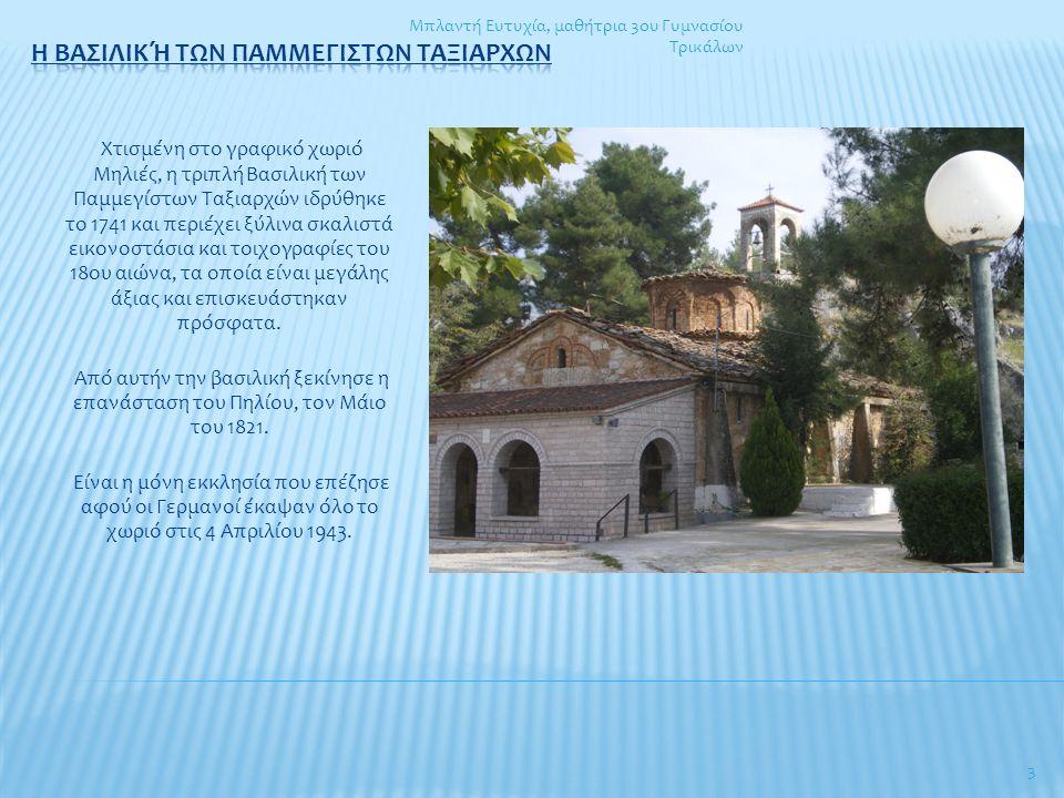 Χτισμένη στο γραφικό χωριό Μηλιές, η τριπλή Βασιλική των Παμμεγίστων Ταξιαρχών ιδρύθηκε το 1741 και περιέχει ξύλινα σκαλιστά εικονοστάσια και τοιχογραφίες του 18ου αιώνα, τα οποία είναι μεγάλης άξιας και επισκευάστηκαν πρόσφατα.