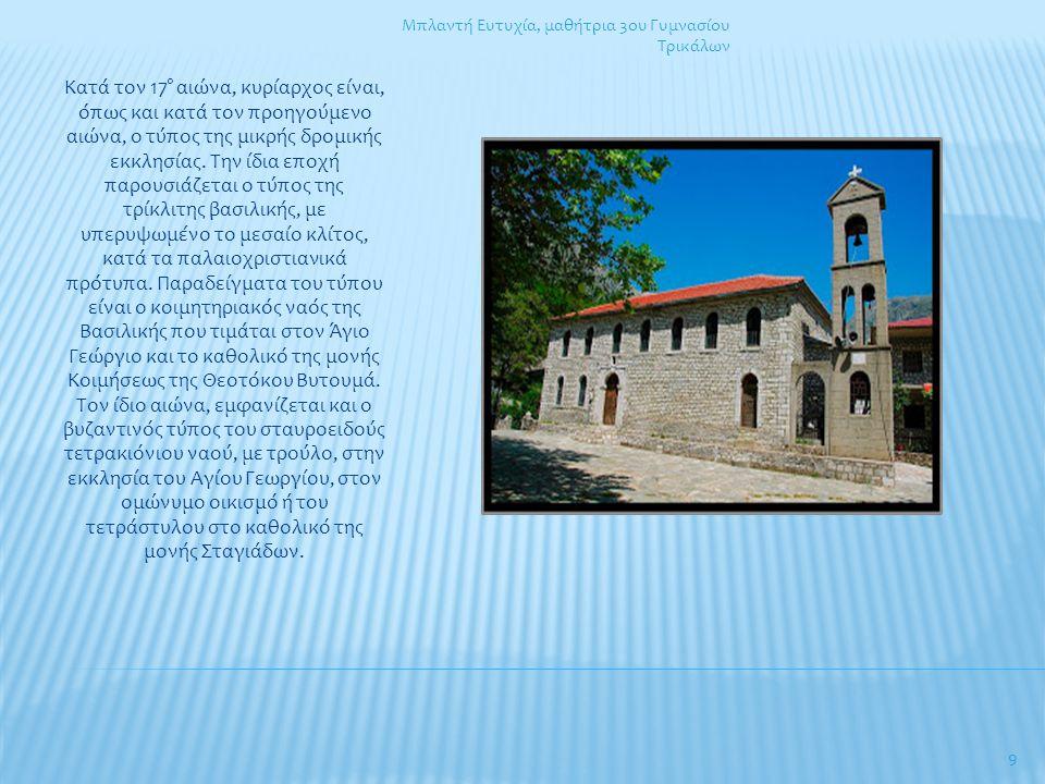 Κατά τον 17° αιώνα, κυρίαρχος είναι, όπως και κατά τον προηγούμενο αιώνα, ο τύπος της μικρής δρομικής εκκλησίας.
