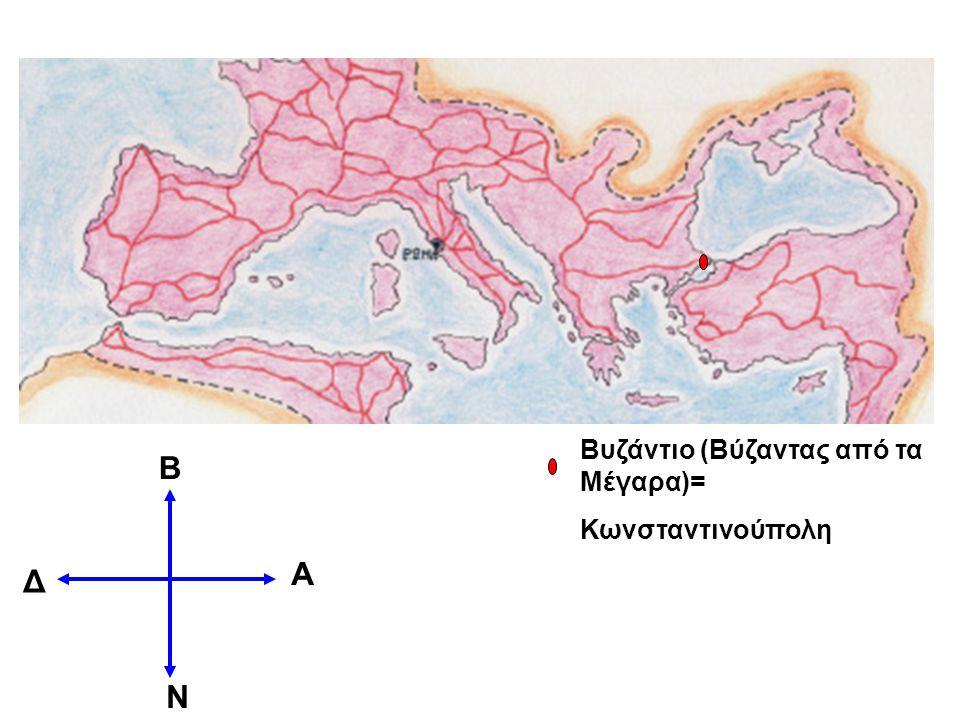 Β Α Ν Δ Βυζάντιο (Βύζαντας από τα Μέγαρα)= Κωνσταντινούπολη