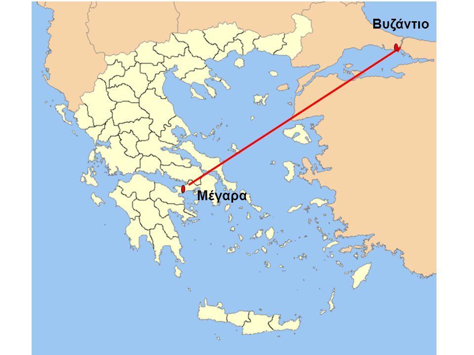Ποια πλεονεκτήματα είχε η γεωγραφική θέση της Κωνσταντινούπολης από τη γεωγραφική θέση της Ρώμης; Βρισκόταν πιο κοντά στα αντολικά σύνορα τα οποία απειλούσαν οι εχθροί.
