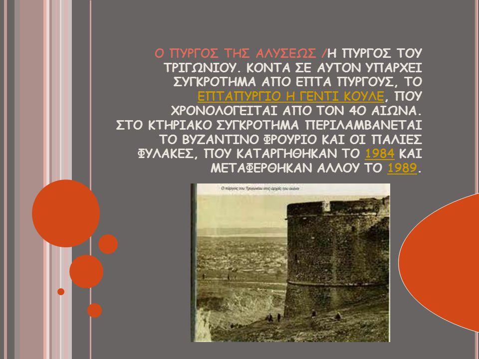 Βιλα Αλατινη
