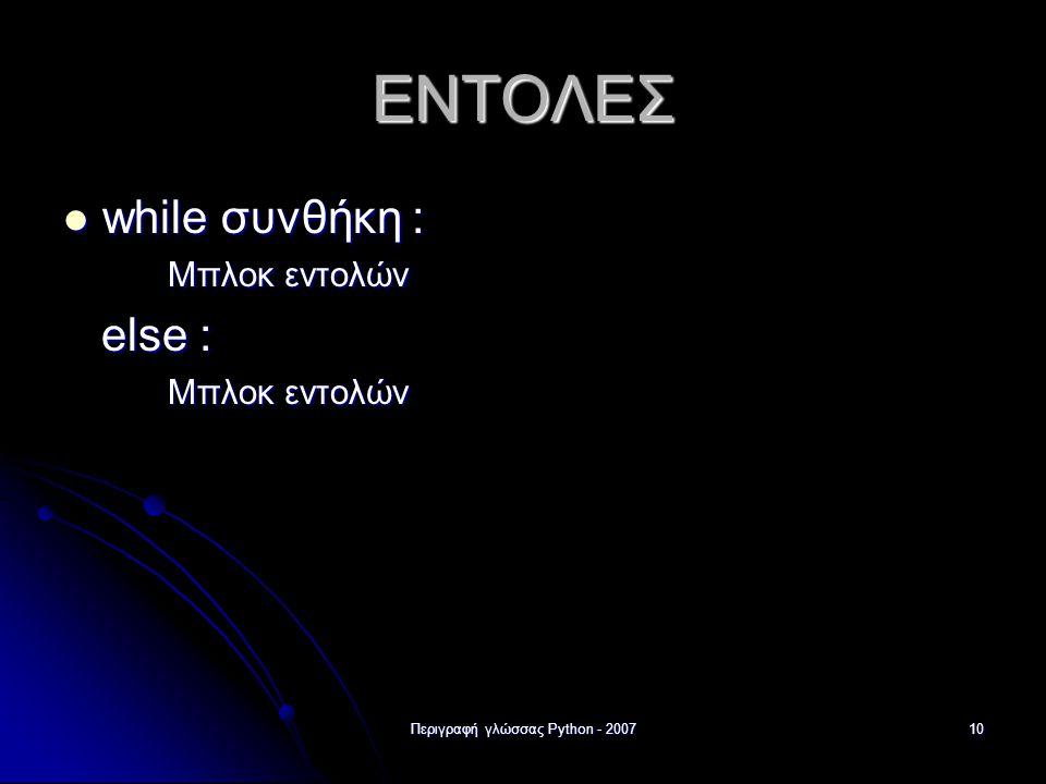 Περιγραφή γλώσσας Python - 200710 ΕΝΤΟΛΕΣ while συνθήκη : while συνθήκη : Μπλοκ εντολών else : else : Μπλοκ εντολών