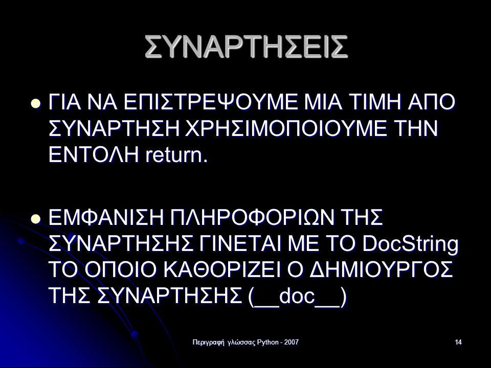 Περιγραφή γλώσσας Python - 200714 ΣΥΝΑΡΤΗΣΕΙΣ ΓΙΑ ΝΑ ΕΠΙΣΤΡΕΨΟΥΜΕ ΜΙΑ ΤΙΜΗ ΑΠΟ ΣΥΝΑΡΤΗΣΗ ΧΡΗΣΙΜΟΠΟΙΟΥΜΕ ΤΗΝ ΕΝΤΟΛΗ return. ΓΙΑ ΝΑ ΕΠΙΣΤΡΕΨΟΥΜΕ ΜΙΑ ΤΙΜ