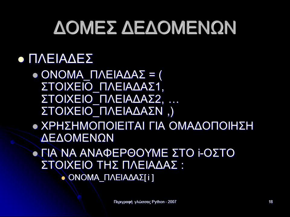 Περιγραφή γλώσσας Python - 200718 ΔΟΜΕΣ ΔΕΔΟΜΕΝΩΝ ΠΛΕΙΑΔΕΣ ΠΛΕΙΑΔΕΣ ΟΝΟΜΑ_ΠΛΕΙΑΔΑΣ = ( ΣΤΟΙΧΕΙΟ_ΠΛΕΙΑΔΑΣ1, ΣΤΟΙΧΕΙΟ_ΠΛΕΙΑΔΑΣ2, … ΣΤΟΙΧΕΙΟ_ΠΛΕΙΑΔΑΣΝ,)