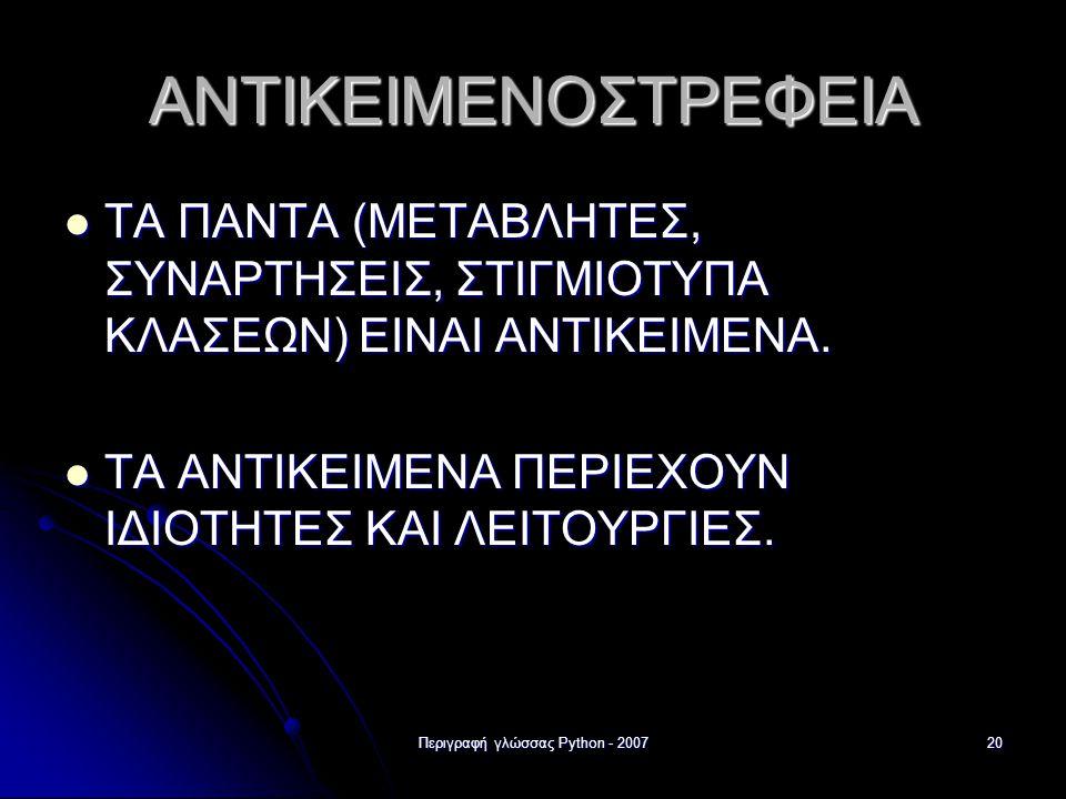 Περιγραφή γλώσσας Python - 200720 ΑΝΤΙΚΕΙΜΕΝΟΣΤΡΕΦΕΙΑ ΤΑ ΠΑΝΤΑ (ΜΕΤΑΒΛΗΤΕΣ, ΣΥΝΑΡΤΗΣΕΙΣ, ΣΤΙΓΜΙΟΤΥΠΑ ΚΛΑΣΕΩΝ) ΕΙΝΑΙ ΑΝΤΙΚΕΙΜΕΝΑ. ΤΑ ΠΑΝΤΑ (ΜΕΤΑΒΛΗΤΕΣ,