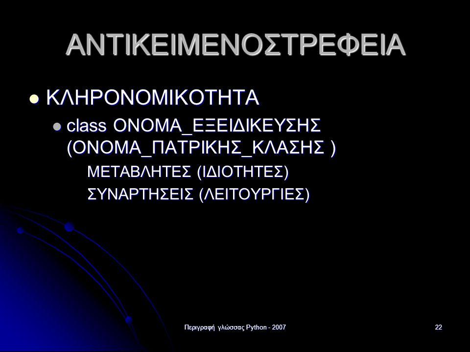Περιγραφή γλώσσας Python - 200722 ΑΝΤΙΚΕΙΜΕΝΟΣΤΡΕΦΕΙΑ ΚΛΗΡΟΝΟΜΙΚΟΤΗΤΑ ΚΛΗΡΟΝΟΜΙΚΟΤΗΤΑ class ΟΝΟΜΑ_ΕΞΕΙΔΙΚΕΥΣΗΣ (ΟΝΟΜΑ_ΠΑΤΡΙΚΗΣ_ΚΛΑΣΗΣ ) class ΟΝΟΜΑ_ΕΞ