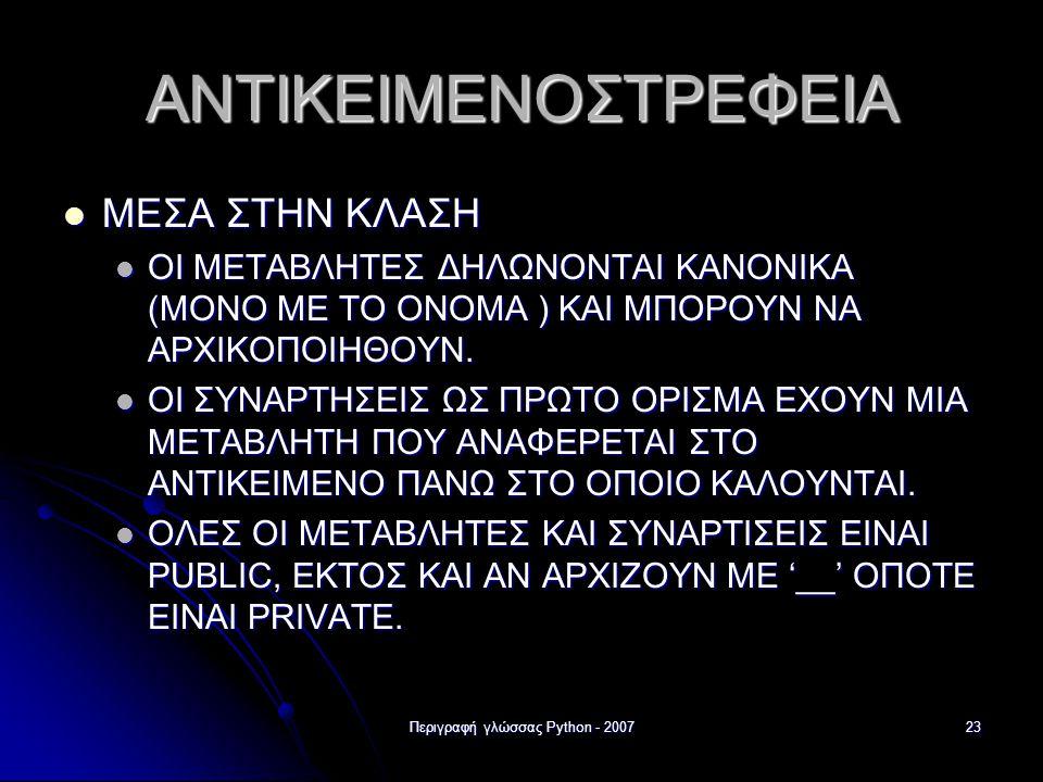Περιγραφή γλώσσας Python - 200723 ΑΝΤΙΚΕΙΜΕΝΟΣΤΡΕΦΕΙΑ ΜΕΣΑ ΣΤΗΝ ΚΛΑΣΗ ΜΕΣΑ ΣΤΗΝ ΚΛΑΣΗ ΟΙ ΜΕΤΑΒΛΗΤΕΣ ΔΗΛΩΝΟΝΤΑΙ ΚΑΝΟΝΙΚΑ (ΜΟΝΟ ΜΕ ΤΟ ΟΝΟΜΑ ) ΚΑΙ ΜΠΟΡΟΥ