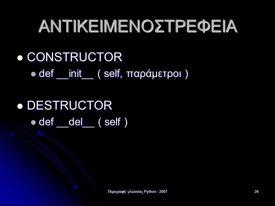 Περιγραφή γλώσσας Python - 200724 ΑΝΤΙΚΕΙΜΕΝΟΣΤΡΕΦΕΙΑ CONSTRUCTOR CONSTRUCTOR def __init__ ( self, παράμετροι ) def __init__ ( self, παράμετροι ) DEST