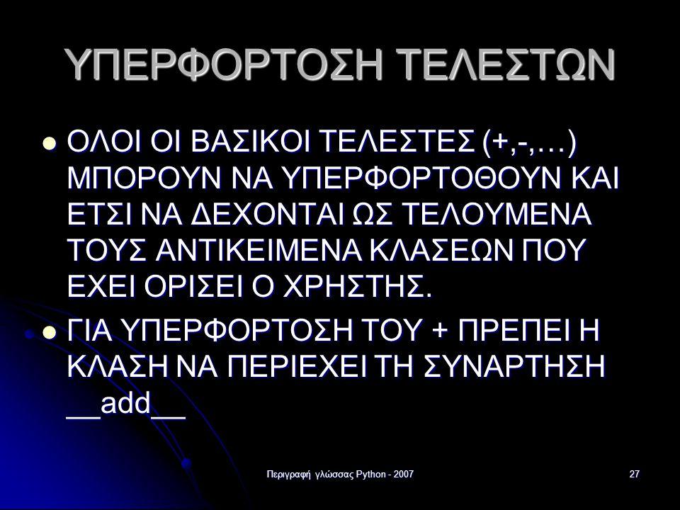 Περιγραφή γλώσσας Python - 200727 ΥΠΕΡΦΟΡΤΟΣΗ ΤΕΛΕΣΤΩΝ ΟΛΟΙ ΟΙ ΒΑΣΙΚΟΙ ΤΕΛΕΣΤΕΣ (+,-,…) ΜΠΟΡΟΥΝ ΝΑ ΥΠΕΡΦΟΡΤΟΘΟΥΝ ΚΑΙ ΕΤΣΙ ΝΑ ΔΕΧΟΝΤΑΙ ΩΣ ΤΕΛΟΥΜΕΝΑ ΤΟΥ