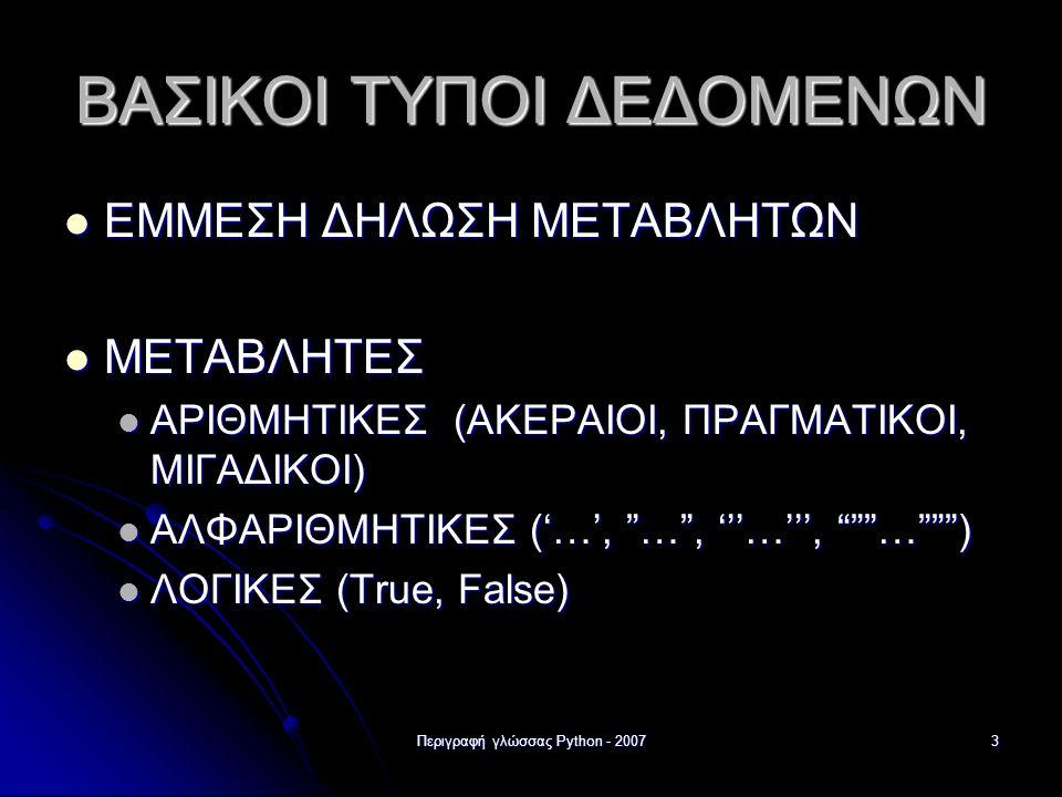 Περιγραφή γλώσσας Python - 20073 ΒΑΣΙΚΟΙ ΤΥΠΟΙ ΔΕΔΟΜΕΝΩΝ ΕΜΜΕΣΗ ΔΗΛΩΣΗ ΜΕΤΑΒΛΗΤΩΝ ΕΜΜΕΣΗ ΔΗΛΩΣΗ ΜΕΤΑΒΛΗΤΩΝ ΜΕΤΑΒΛΗΤΕΣ ΜΕΤΑΒΛΗΤΕΣ ΑΡΙΘΜΗΤΙΚΕΣ (ΑΚΕΡΑΙΟΙ