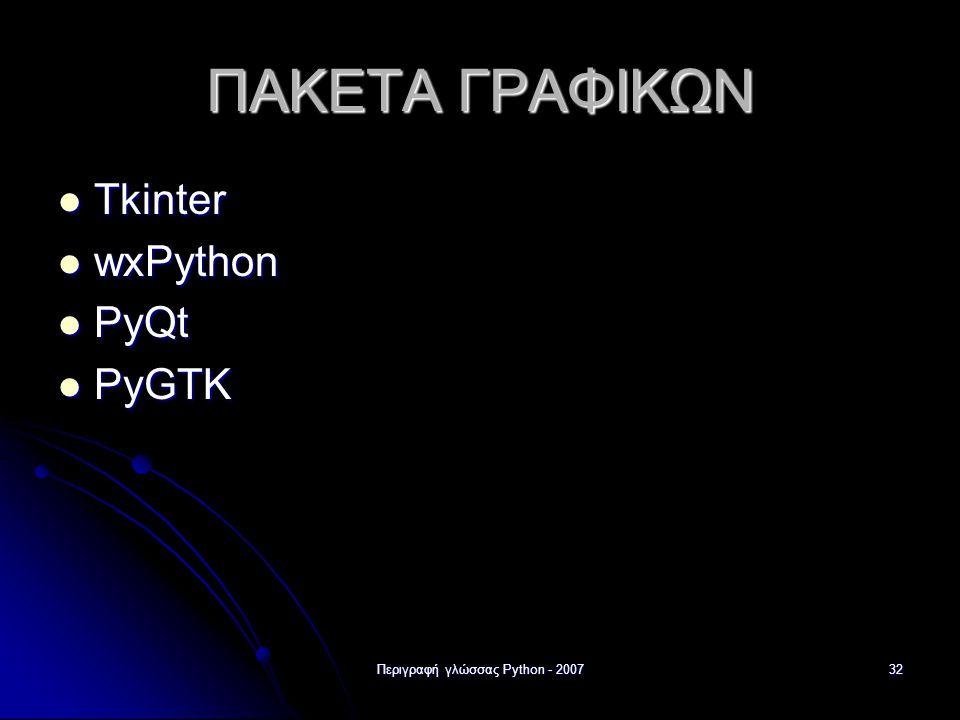 Περιγραφή γλώσσας Python - 200732 ΠΑΚΕΤΑ ΓΡΑΦΙΚΩΝ Tkinter Tkinter wxPython wxPython PyQt PyQt PyGTK PyGTK