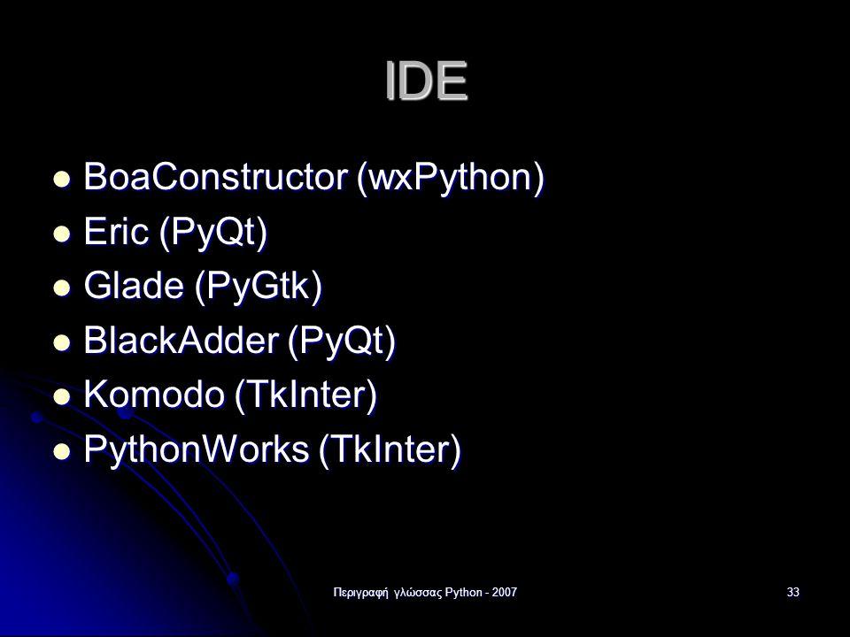 Περιγραφή γλώσσας Python - 200733 IDE BoaConstructor (wxPython) BoaConstructor (wxPython) Eric (PyQt) Eric (PyQt) Glade (PyGtk) Glade (PyGtk) BlackAdd